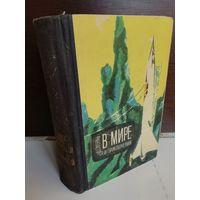 В мире фантастики и приключений 1964г. (первое издание)