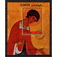 1972 ОАЭ. Аджман. Русские иконы