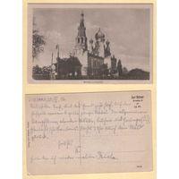 Брэст-Літоўск / Brest-Litowsk. Царква. Штамп Жабінка 20.3.1916