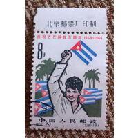 1964  Китай     5-я годовщина независимости Кубы