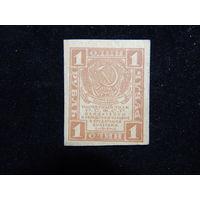 СССР 1 рубль 1919 г