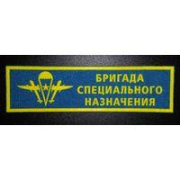 Нашивка бригады спецназа