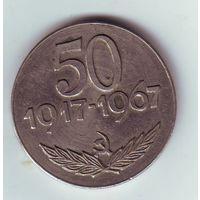 Студенческая конференция, общественные науки, БССР, 1917-1967 г.