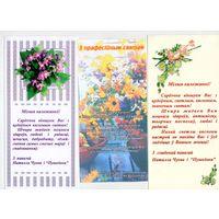 Три открытки