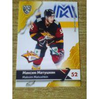 Максим Матушкин  - 11 сезон КХЛ.
