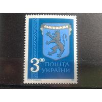 Украина 1993 Герб Львовской обл.** Михель-1,0 евро