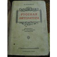 А.Кайев. Русская литература.1949г