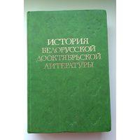 История белорусской дооктябрьской литературы