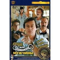 Ловушка для одинокого мужчины (реж. Алексей Коренев, 1990) Скриншоты внутри