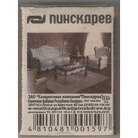 Спичечный коробок Мебель Пинскдрев (1)