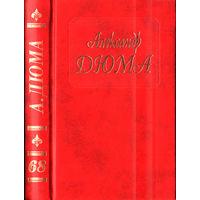 Дюма А. Из Парижа в Кадис, собрание сочинений в 100 томах, том 68