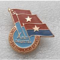 10 лет Обществу Советско - Вьетнамской Дружбы #0591-OP13