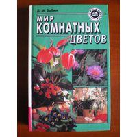 Д.М. Бабин. Мир комнатных цветов. РАСПРОДАЖА! КНИГА - 2 РУБЛЯ!!!