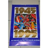 К 50-летию Победы в ВОВ над  третьим рейхом календарь с фото реальных боевых наград выдающихся советских военоначальников.
