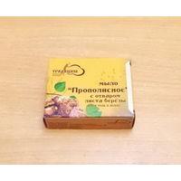 """Мыло """"Прополисное"""" с отваром листа берёзы (для тела и волос). Масса: 80 грамм."""