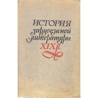 История зарубежной литературы XIX века