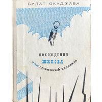 Булат Окуджава, ПОХОЖДЕНИЯ ШИПОВА, 1975 г.