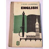 Уайзер Учебник английского 8 кл 1978 Книга СССР Школьный учебник