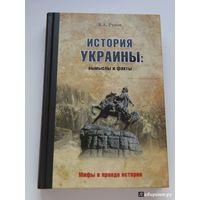 История Украины. Вымыслы и факты