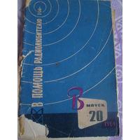 В помощь радиолюбителю 20 выпуск.1964 год