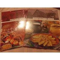 Кухни народов мира. Русская кухня. Белорусская кухня. В подарочной упаковке