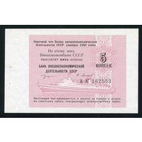 СССР. Банк для внешней торговли. Чек 5 копеек 1985г. UNC