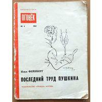 Последний труд Пушкина. Илья Фейнберг. Библиотека ОГОНЁК. 1962