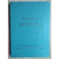 Блокнот депутата Московского райсовета г.Минска. 1970-е
