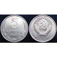 W: СССР 5 копеек 1961 (764)