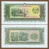 ЛАОС 10 кип 1979г. UNC.  распродажа