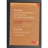 Сборник экзаменнационных материалов по русскому языку для общеобразовательных учреждений