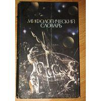 Мифологический словарь: книга для учителя