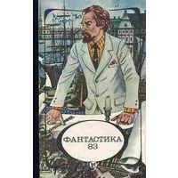 Фантастика 83.Сборник.