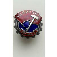 Монголия Знак Ударник, серебро, номерной.