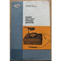 Инструкция к прибору для счета колоний бактерий (1965 г.)