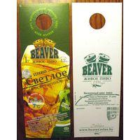 Этикетка пивная (галстук) Beaver Живое пиво No 1