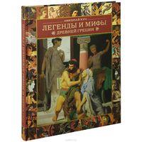 Легенды и мифы Древней Греции.  Николай Кун.