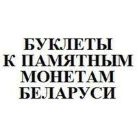 Буклеты к монетам Беларуси (список внутри) --- на выбор