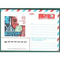 СССР  1982 год  конверт  25 лет Космической эры