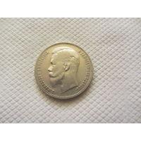1 рубль 1901 г. ( Ф.З. )