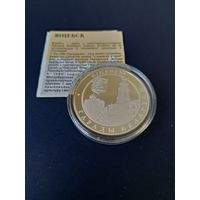 """Серебряная монета """"Віцебск"""" (""""Витебск""""), 2000. 20 рублей"""