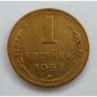 СССР 1 копейка 1957