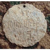 Увольнительный жетон ПМВ 1907г