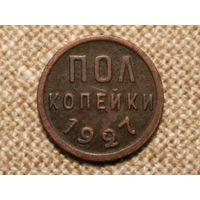 Пол копейки 1927 Красивая!
