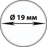 Капсула для монет 19 мм