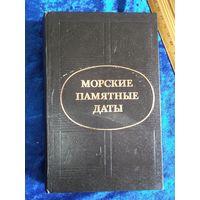 Аммон Г.А. Морские памятные даты, 1987 г.