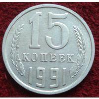 9030: 15 копеек 1991 м СССР
