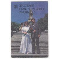 Календарик 1987 (17)