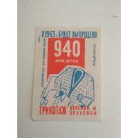 Спичечные этикетки ф.Гигант. Трикотаж.1959 год