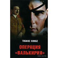 """Тобиас Книбе - Операция """"Валькирия"""""""
